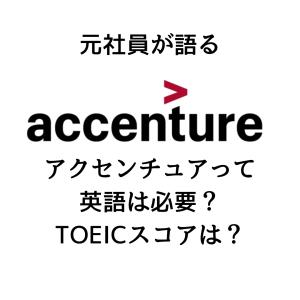 【元社員が語る】アクセンチュアでは、英語は必要?TOEICスコアは?