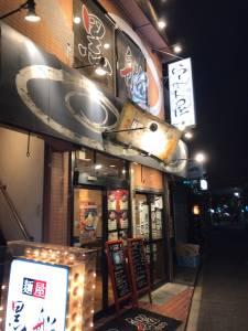 黒船@狛江 醤油ラーメンと餃子を食べてきた感想を紹介