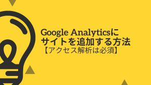 Googleアナリティクスにサイト追加する方法【アクセス解析は必須です】