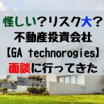 不動産投資会社 GA technologiesへ面談を受けにいってきた感想