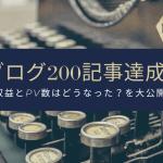 ブログが200記事に到達!【PVと収益はどれだけ伸びたのか?】