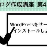 第4回 WordPressブログを作る方法 ~サーバーにインストールしよう~