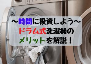 時間に投資しよう!ドラム式洗濯機を導入すべき理由について解説!