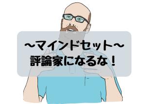 【マインドセット20】評論家になってはいけない!