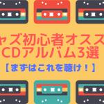ジャズ初心者におすすめするCDアルバム3選【まずこれを聴け】