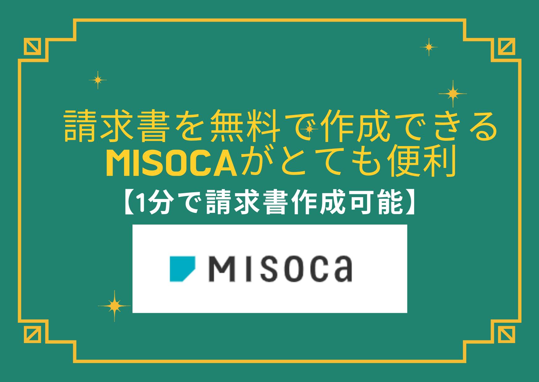 請求書を無料で作成できるMisocaが便利すぎた【1分で作成可能】