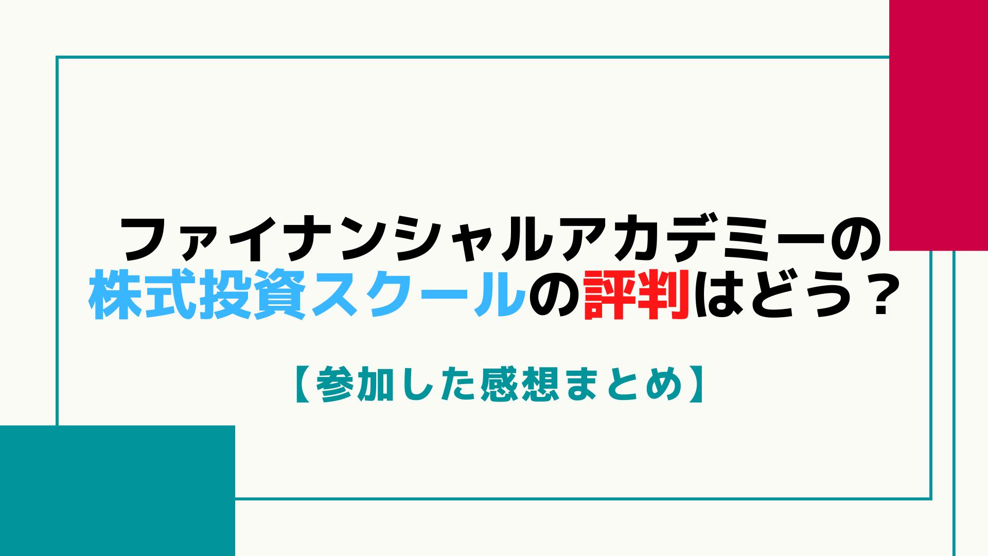 ファイナンシャルアカデミー株式投資スクールの評判は?【感想まとめ】