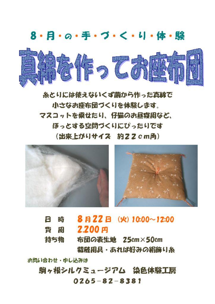 2017.8 真綿を作ってお座布団のサムネイル