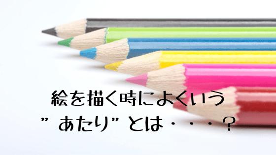 """絵を描く時によくいう""""あたり""""とは?の文字画像と鉛筆の画像"""