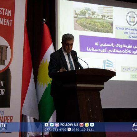 مساعد رئيس الجامعة للشؤون الأكاديمية والطلاب بجامعة كومار في الندوة الثالثة لاختيار الورقة العلمية الممتازة في إقليم كردستان