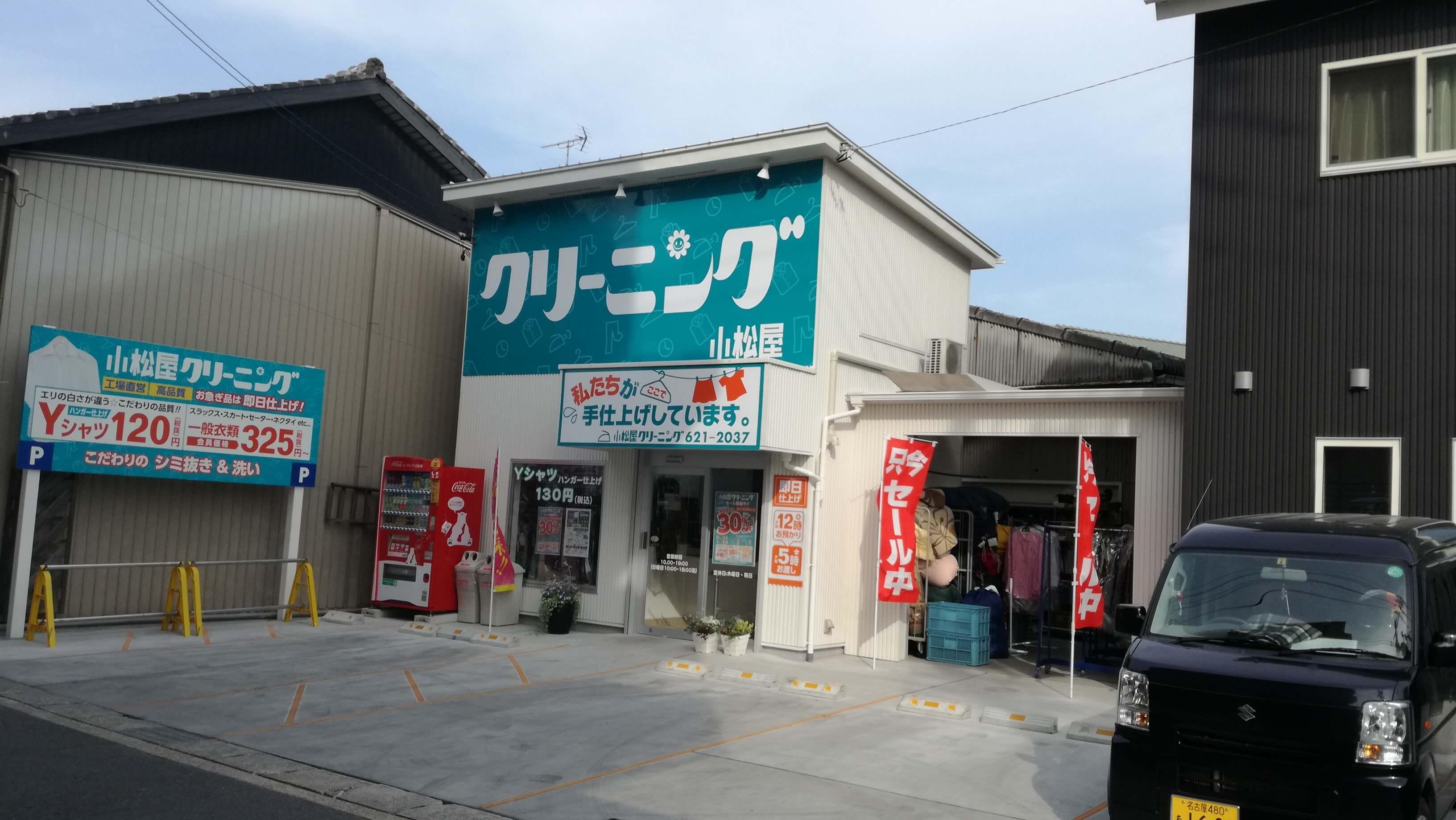 現在の本店