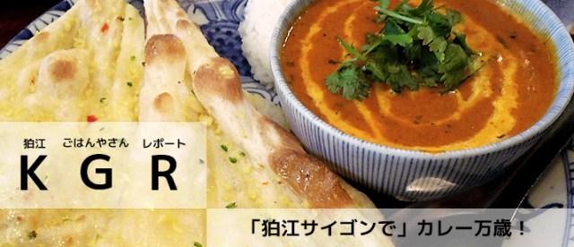 KGR 狛江ごはんやさんレポート 「狛江サイゴン」でカレー万歳!