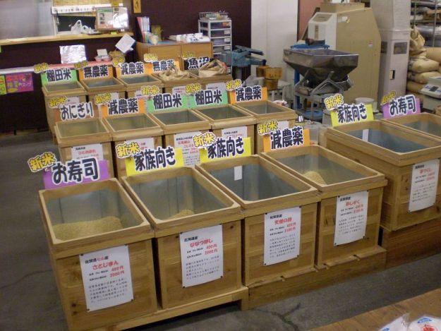 2008年11月の米の棚の写真