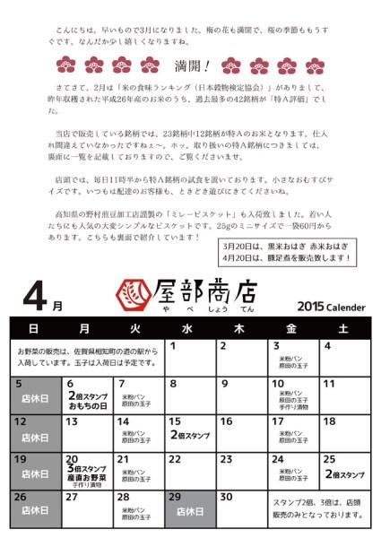 配布用カレンダー 2015年4月