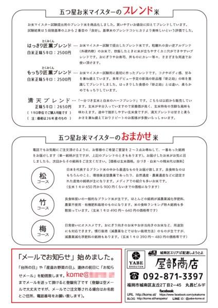 配布用カレンダー(ウラ)2015年10月