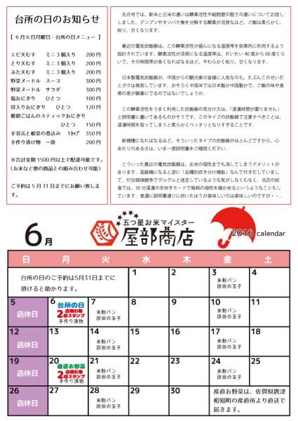 配布用カレンダー(表) 2016年6月