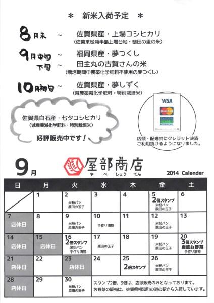 営業カレンダー 2014年9月