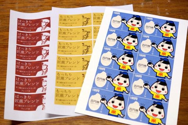 100円券と匠薫ブレンドシール