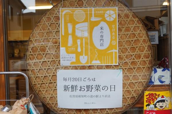 米の専門店ポスター
