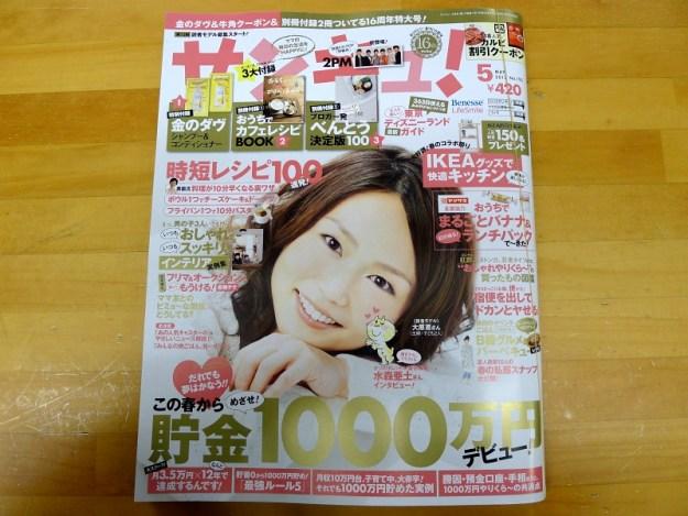 サンキュ!表紙 2012年5月号の写真