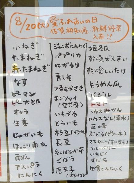 お野菜の産直市 2013年8月20日