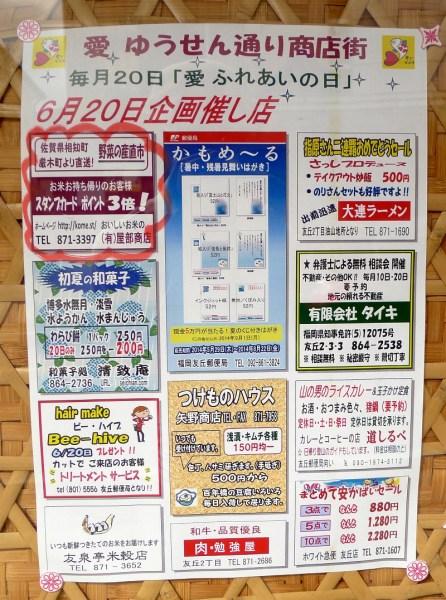 愛ゆうせんの日告知 2014年6月
