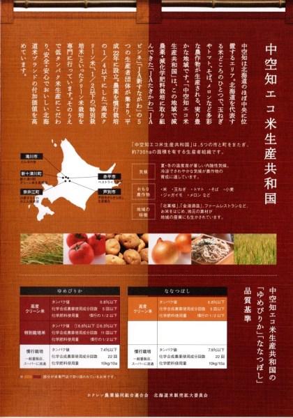 米専門店の北海道米04