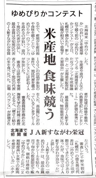 JA新すながわゆめぴりか コンクール記事