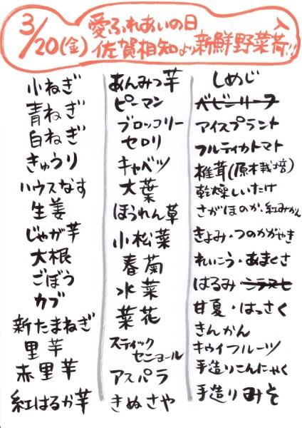産直お野菜メニュー2015年3月