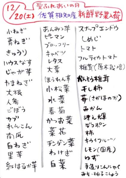 産直お野菜のお知らせ 2014年12月