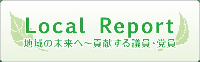 公明レポート