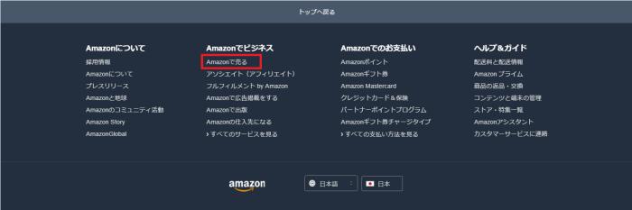 Amazonで売るを選択