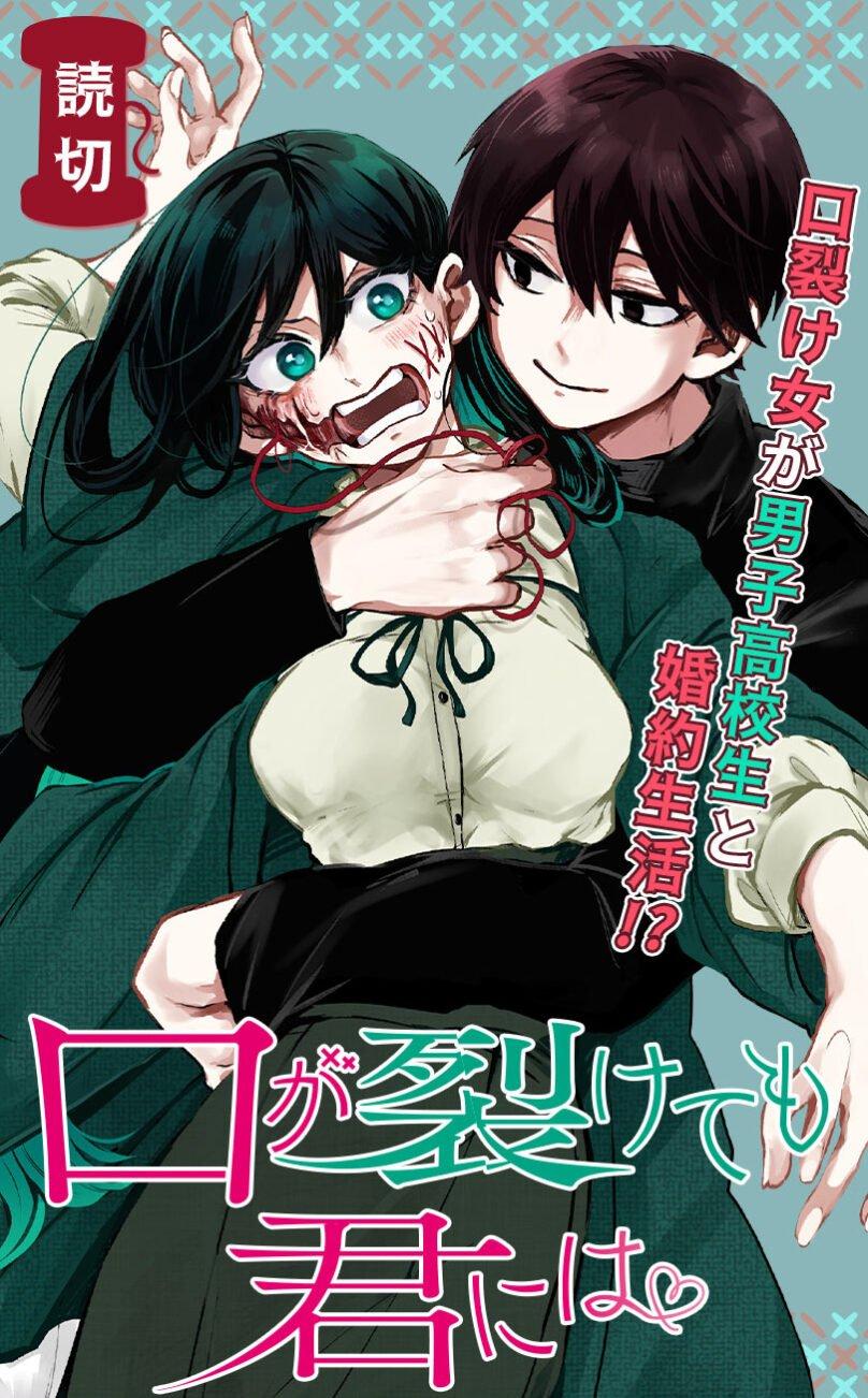 Kuchi ga Saketemo Kimi ni wa (Serialization)