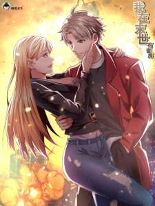 I Have a Mansion In The Post-Apocalyptic World Chapter 490 Bahasa Indonesia
