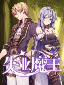 The Demon King Who Lost His Job Chapter 204 Bahasa Indonesia