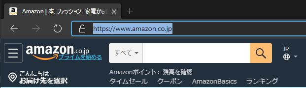 ブラウザのアドレスバーにアマゾンのドメインを入力