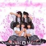 7☆マーメイド / 七星流星群・平塚花子と桜の木