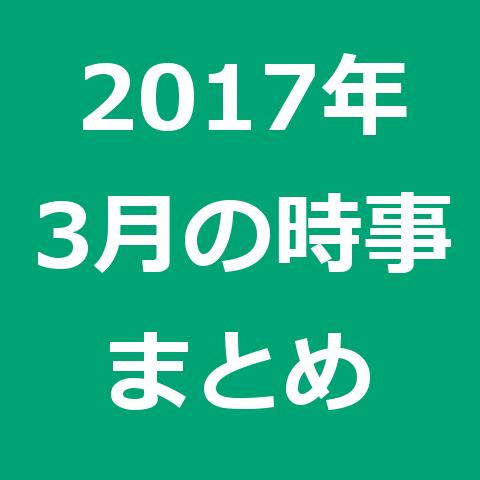 2017年3月の時事まとめ(公務員試験)