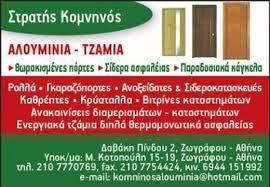 Κουφώματα αλουμινίου - Στρατής Κομνηνός κάρτα, κουφωματα αλουμινιου, πόρτεσ ασφαλείασ, καγκελα μπαλκονιου, ανακαινιση σπιτιου