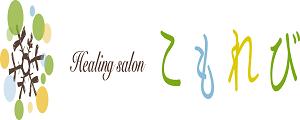 ヒーリングサロン こもれび ~Life Design Salon~