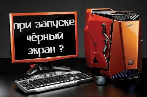 не включается компьютер, чёрный экран у него -