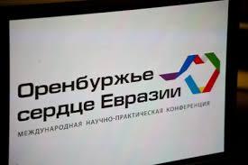 Программа «Евразийский перекресток»