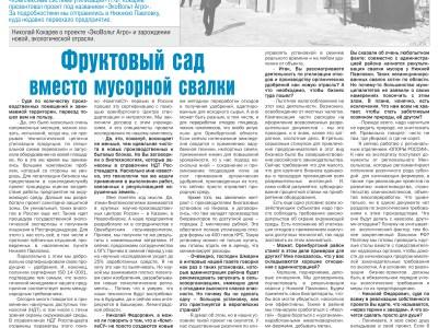 Интервью Кокарева Н.Ф. для газеты «Оренбургская биржа»