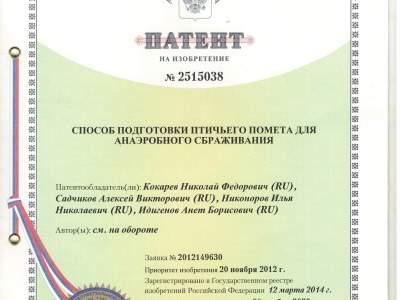 Получен патент РФ на изобретение «Способ микробиологической переработки птичьего помета»