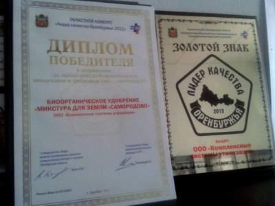 ООО «КомплеСУ» отмечено золотым знаком лидера качества Оренбуржья 2013 года в номинации «За экологическую безопасность продукции
