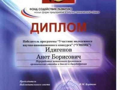 Поздравляем победителя Молодежного инновационного конкурса «УМНИК-2014» Идигенова Анета!
