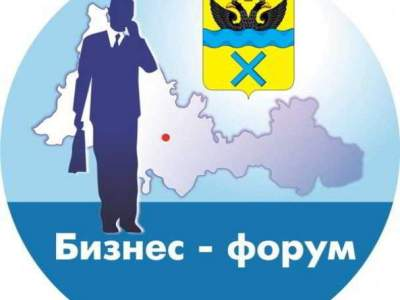 VIII общегородском бизнес-форуме предпринимателей «Город-бизнесу, бизнес-городу»