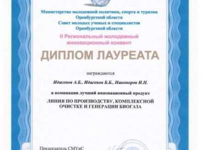 27 ноября 2012 года в СК «Олимпийский» прошел II региональный молодежный инновационный конвент