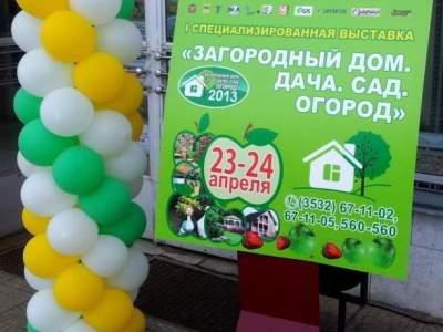 23-24 апреля в Оренбурге состоялось открытие первой специализированной выставки «Загородный дом. Дача. Сад. Огород»