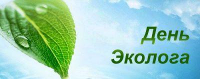 С Международным днем охраны окружающей среды и Днем Эколога в России!